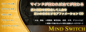 mind_switch (1).png